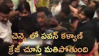 Pawankalyan's Mind Blowing Craze At Chennai Airport | Pawan Kalyan  Craze At Chennai Airport
