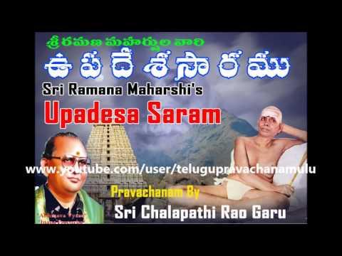 SRI RAMANA MAHARSHI - UPADESA SARAM (Part-10) - Sri Chalapathi Rao Gari Pravachanam