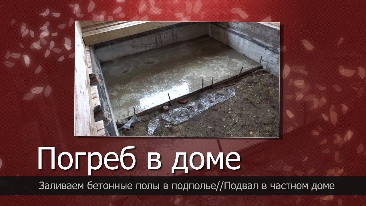 Как сделать погреб под полом дома