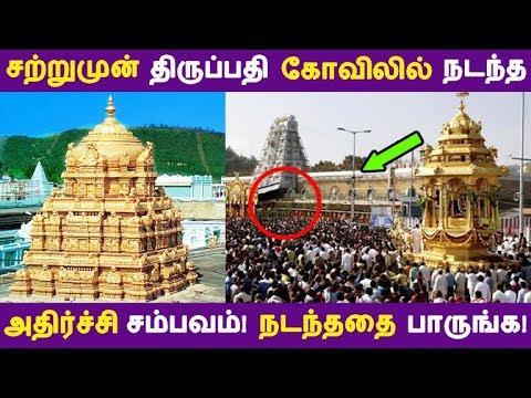 சற்றுமுன் திருப்பதி கோவிலில் வினோத சம்பவம்! நடந்ததை பாருங்க! | Tamil News