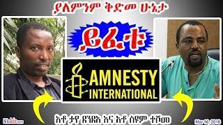 Ethiopia: «አቶ ስዩምና አቶ ታየ ያለምንም ቅድመ ሁኔታ ይፈቱ» FREE Ato Seyoum Teshome and Ato Taye Denda - AI - DW