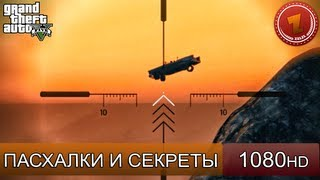 GTA 5 ПАСХАЛКИ - Призрак, пришелец, зомби, снеговик.