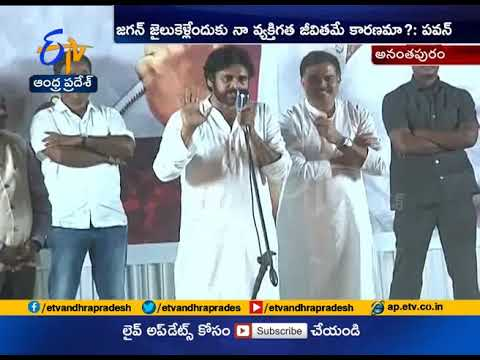 Janasena Chief Pawan Kalyan Blasts YS Jagan | Over Comments On His Personal Life