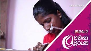 Wanitha Waruna : Piyumi Chathurika