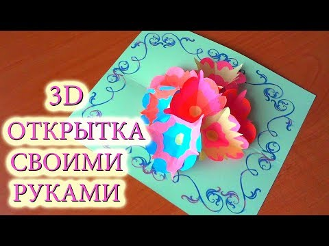 Как сделать открытку 3 д своими руками