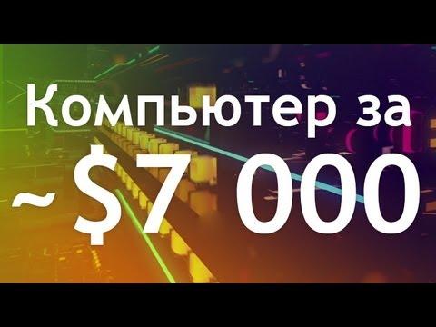 Компьютер за $7000 - сборка megaPC 2.0 - Keddr.com