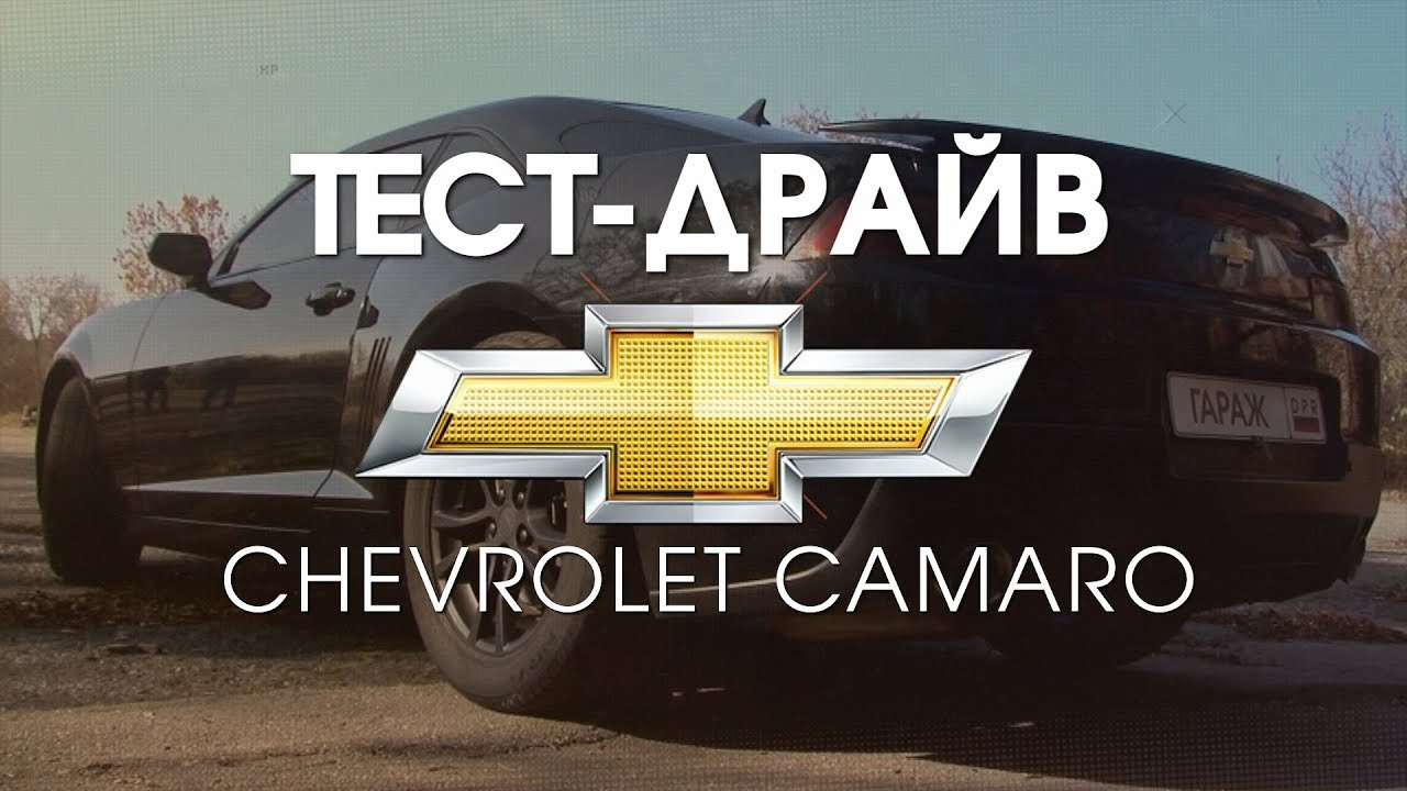 Chevrolet Camaro V. Drag Racing Кубок Донецка