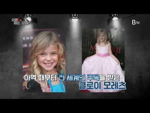 [B tv 추천 영화] 클로이 모레츠 특집