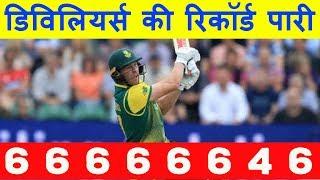 AB deVilliers की Bangladesh के खिलाफ रिकॉर्ड पारी, किया blasts 176 in 104 balls | deVilliers Century
