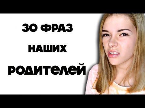 30 ФРАЗ НАШИХ РОДИТЕЛЕЙ