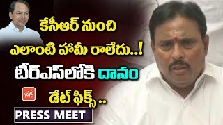 Danam Nagender Press Meet | Telangana Congress | CM KCR | TRS Party