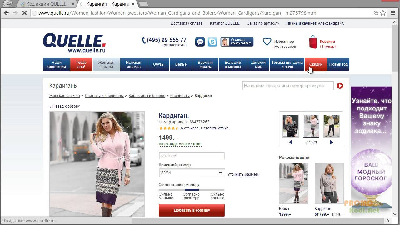 Квелли Интернет Магазин Женской Одежды Доставка