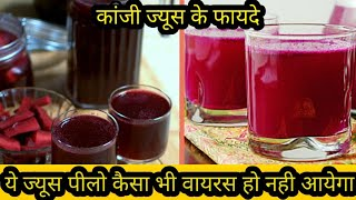 IMMUNITY BOOSTER KANJI JUICE |  ELIMINATE VIRUS AND INFECTION |  KNOW HOW AND BENIFITS |
