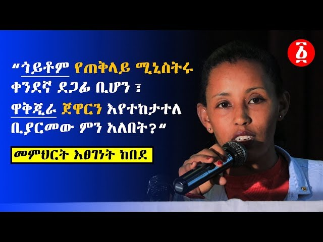 Amazing Monologue From Esegenet Kebede