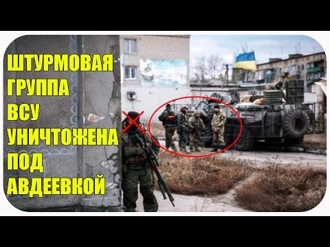 Штурмовая группа ВСУ уничтожена под Авдеевкой. Командир проговорился - ВСУ нападали на ДНР