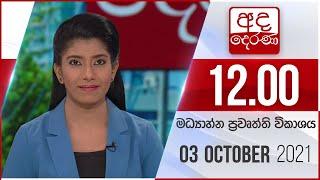 2021.10.03 | Ada Derana Midday Prime News Bulletin