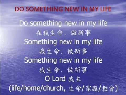 Do something new in my life 在我生命 做新事