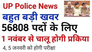 UP Police 56808 vacancies
