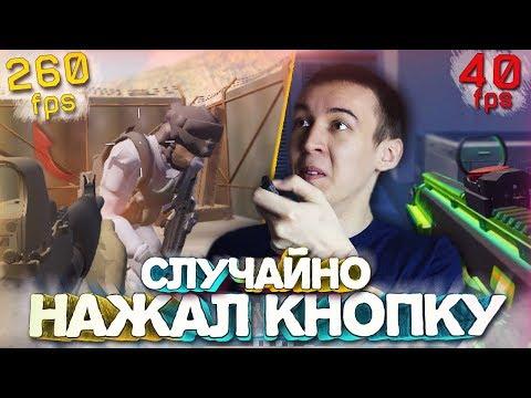 WARFACE.ФПС ВЗЛЕТЕЛ В 2 РАЗА - НАЖАЛ ОДНУ КНОПКУ!