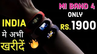 Buy MI BAND 4 in India only Rs. 1900, Cheapest Price | Hindi/Urdu 🔥🔥