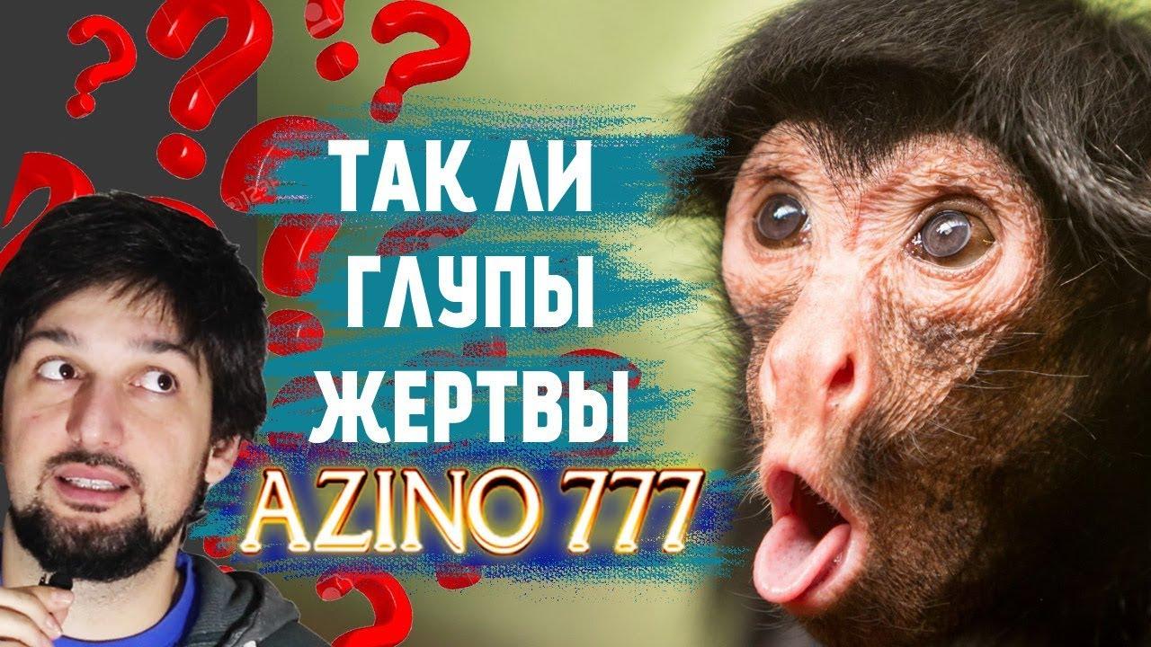 азино 777 правда или ложь
