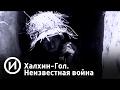 "Неизвестный Халхин-Гол   Телеканал ""История"""