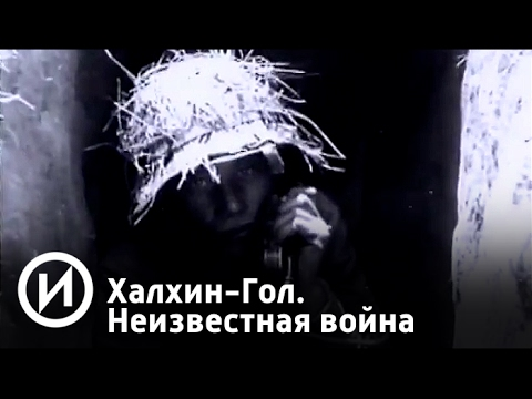 Неизвестный Халхин-Гол | Телеканал История