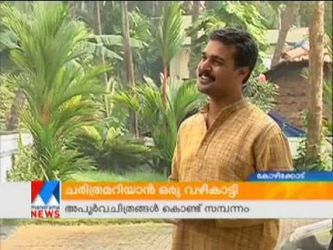Kerala School Kalolsavam History video
