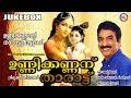 ഉണ്ണിക്കണ്ണന് താരാട്ട് | UNNIKKANNANU THARATTU | Hindu Devotional Songs Malayalam | Unni Menon