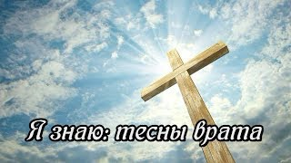 Христианское караоке- Бог вот моя жизнь .