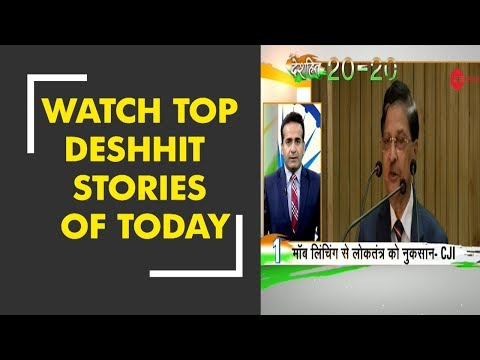 Deshhit: Watch top 20 deshhit news of today | देखिए दिनभर की 20 बड़ी देशहित खबरें