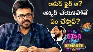 Venkatesh Makes FUN of Hemanth | Rapid Fire With Venkatesh | F2 Latest Telugu Movie | Venkatesh