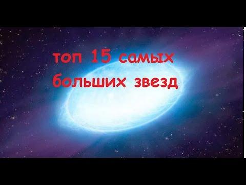 топ 15 самых больших звёзд в нашей галактике