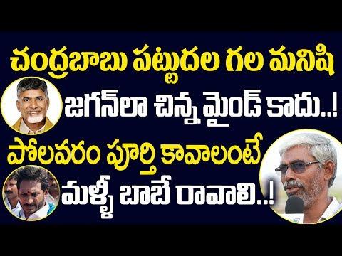 పోలవరం పూర్తి కావాలంటే మళ్ళీ బాబే రావాలి | Polavaram Public Talk On Ap Politics Chandrababu TDP Govt