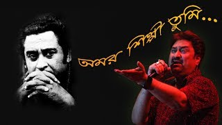 Amar Shilpi Tumi Kishore Kumar with Lyrics - Kumar Sanu-Bengali song