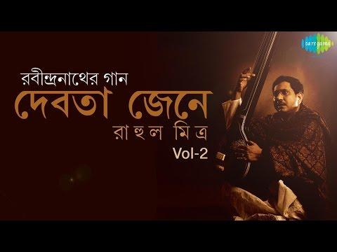 Debota Jene | Rabindra Sangeet | Bengali Songs | Audio Jukebox | Rahul Mitra | Vol.2 video