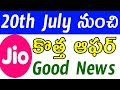 Jio new offer from 20th July || jio new offer | jio latest offer || jio telugu || jio tekpedia thumbnail