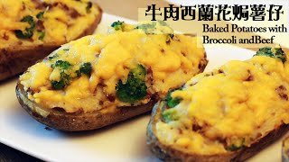 [為食派]牛肉西蘭花焗薯仔 Baked potatoes with broccoli and beef