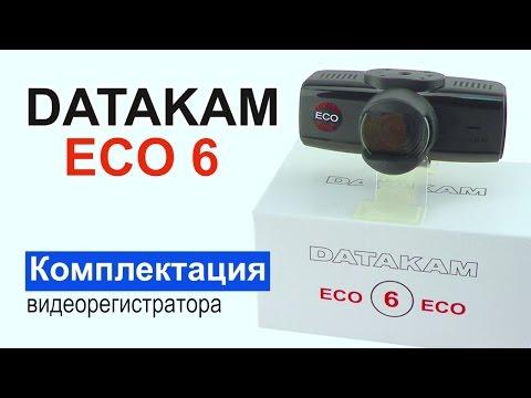DATAKAM 6 ECO | Комплектация видеорегистратора | Распаковка