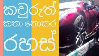 Vega Car Sri Lanka එක  ගැන විස්තර සිංහලෙන්   The Sri Lankan Electric Sports Car