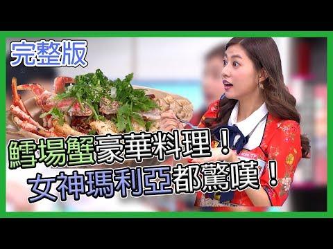 台綜-型男大主廚-20190122 北海道直送鱈場蟹超美味!快來享受這極品饗宴!
