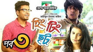 হিং টিং ছট | Episode -3 | Comedy Drama Serial | Siam | Mishu | Tawsif | Sabnam Faria | Channel i TV