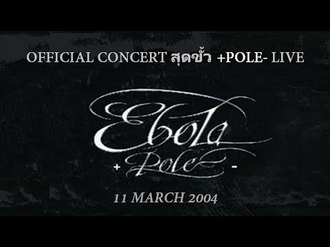 คอนเสิร์ต สุดขั้ว EBOLA -Pole+ Live 6/4/2547  【OFFICIAL LIVE IN CONCERT】