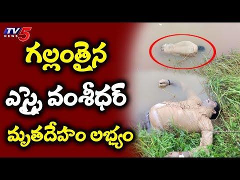 గల్లంతైన ఎస్సై ఆచూకీ లభ్యం..! | Missing SI Vamsi Dead-Body Found In a Stream | TV5 News