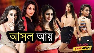 ফাঁস হলো কলকাতার নায়িকাদের আসল আয় ! Kolkata Actress per Movie Income