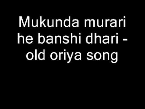 Mukunda Murari He Banshi Dhari -old Oriya Song video