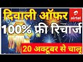 Airtel Diwali Offer | Airtel offering 100% Cashback on Recharge of Rs.349,Rs.348 thumbnail