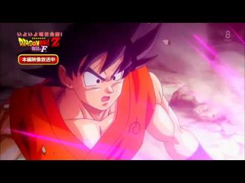 Dragon Ball Z Resurrection F (fukkatsu No F) Movie Preview Trailer video