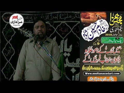 Zakir Shoukat Raza Shoukat | Majlis | 1 Jan 2018 | Shahadat Syeda Fatima Zahra S.A