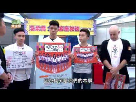 台綜-型男大主廚-20160229 溫柔喬力抗客座教練料理賽!!